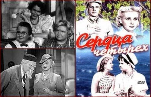 """80 лет кинофильму """"Сердца четырёх"""" (1941 г.)"""