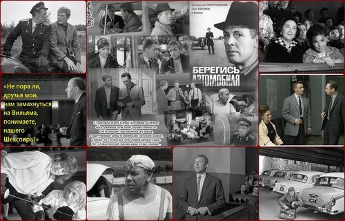 """55 лет кинофильму """"Берегись автомобиля""""  (1966 г.)"""