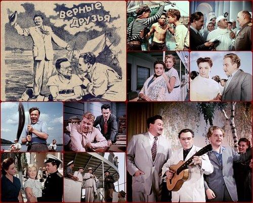 """65 лет кинофильму """"Верные друзья""""  (1954 г.)"""