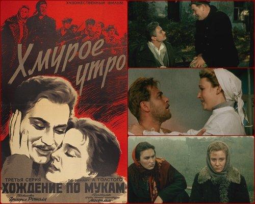 """60 лет кинофильму """"Хмурое утро"""" (1959 г.)"""