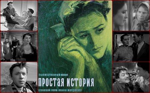 """60 лет кинофильму """"Простая история"""" (1960 г.)"""