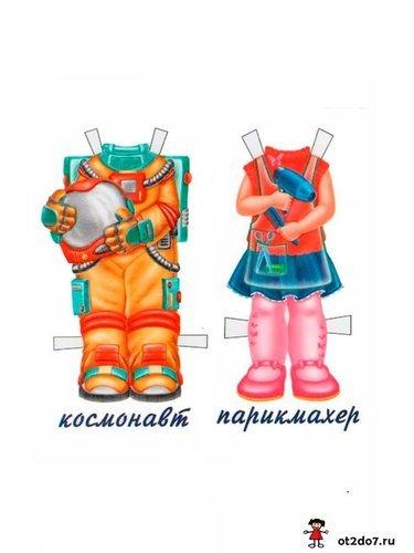 Бумажные куклы с одеждой. Профессии.