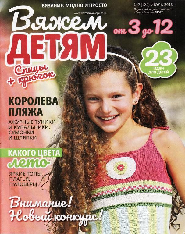 Вязание: модно и просто. Вяжем детям №7 2018