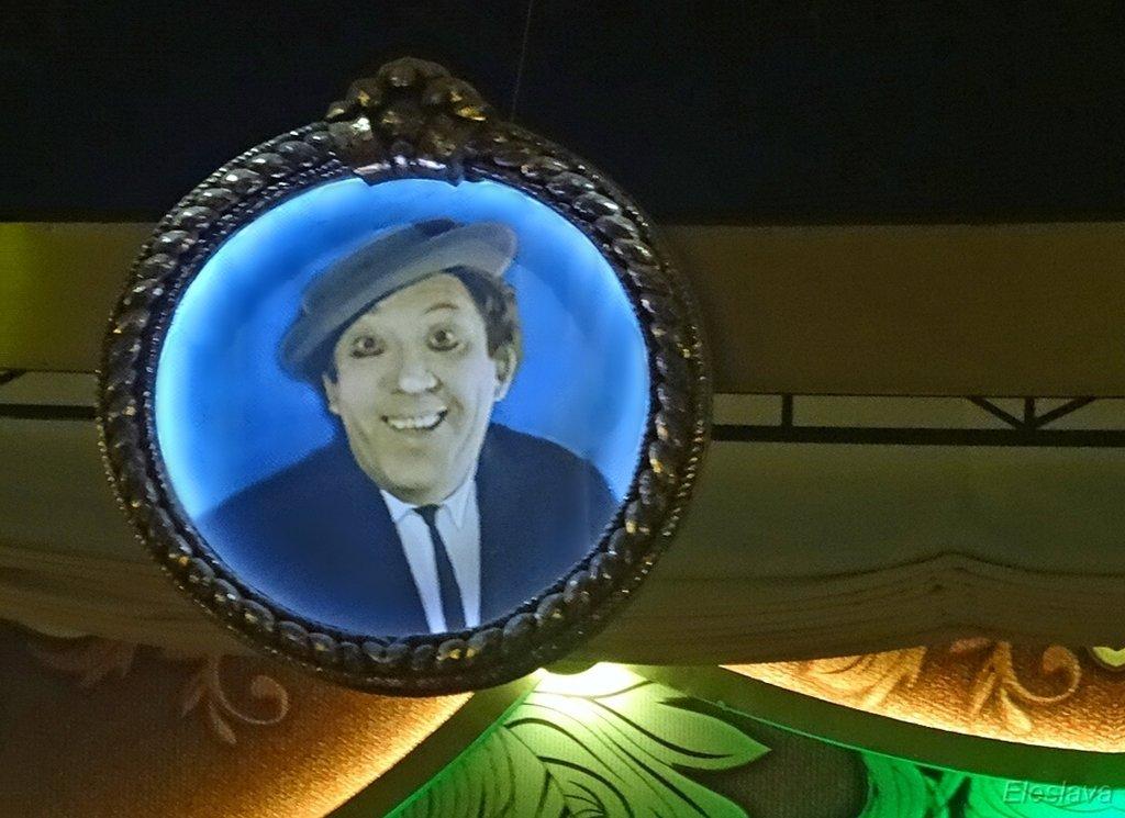 Портрет Юрия Никулина в цирке на Цветном бульваре