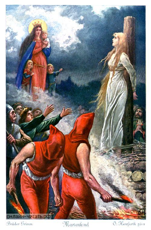 ИЛЛЮСТРАЦИЯ ОСКАРА ХЕРФУРТА К СКАЗКЕ БРАТЬЕВ ГРИММ «ДИТЯ МАРИИ (ПРИЁМЫШ БОГОМАТЕРИ)» (6).