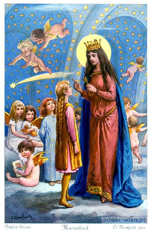 ИЛЛЮСТРАЦИЯ ОСКАРА ХЕРФУРТА К СКАЗКЕ БРАТЬЕВ ГРИММ «ДИТЯ МАРИИ (ПРИЁМЫШ БОГОМАТЕРИ)» (2).
