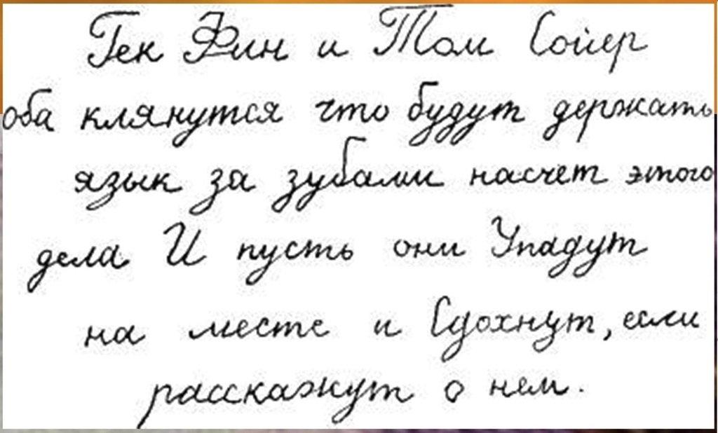 Иллюстрация В. Н. Горяева к пр-ю М.Твена Приключения Тома Сойера (21).