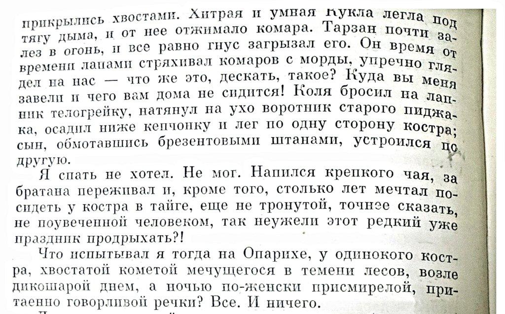 ...Из книги Виктора Астафьева Царь-рыба 005