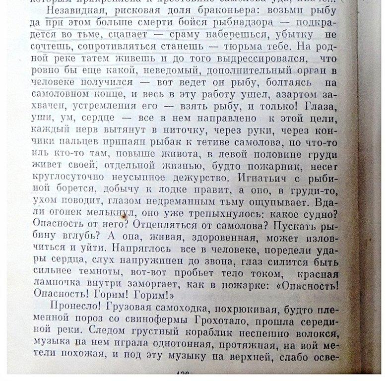 ...Из книги Виктора Астафьева Царь-рыба 020