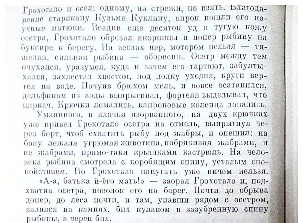 ...Из книги Виктора Астафьева Царь-рыба 016