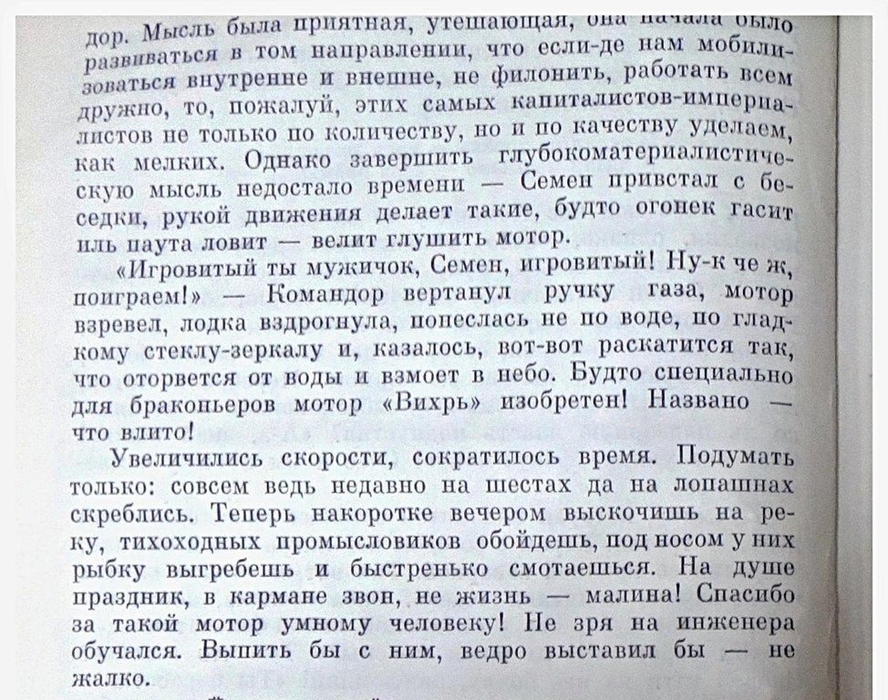 ...Из книги Виктора Астафьева Царь-рыба 013