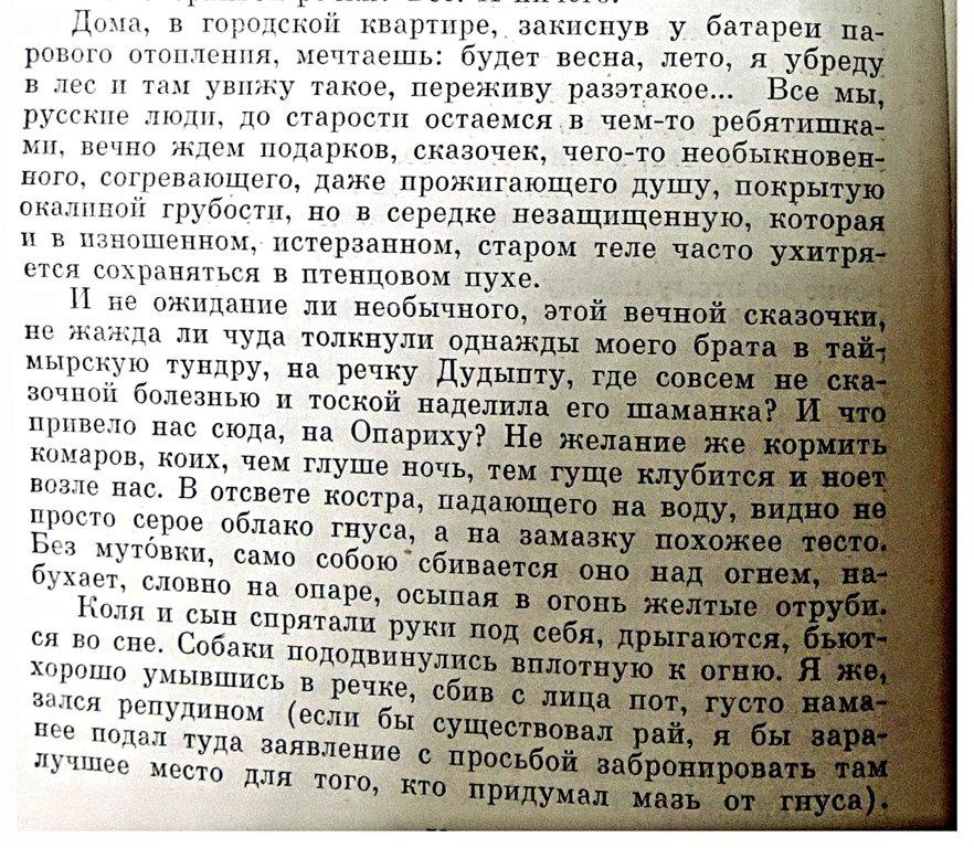 ...Из книги Виктора Астафьева Царь-рыба 006