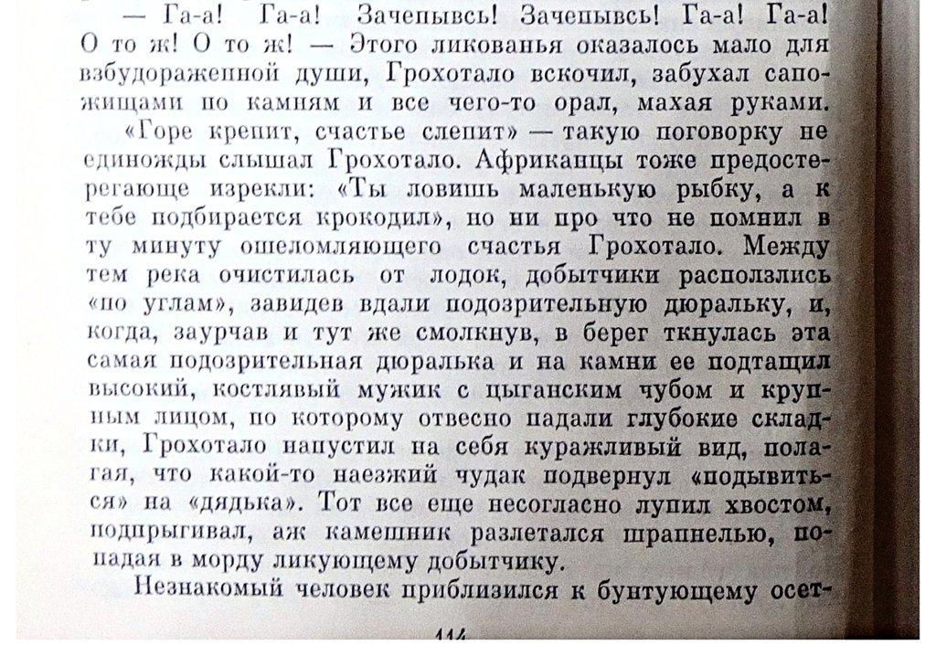 ...Из книги Виктора Астафьева Царь-рыба 017