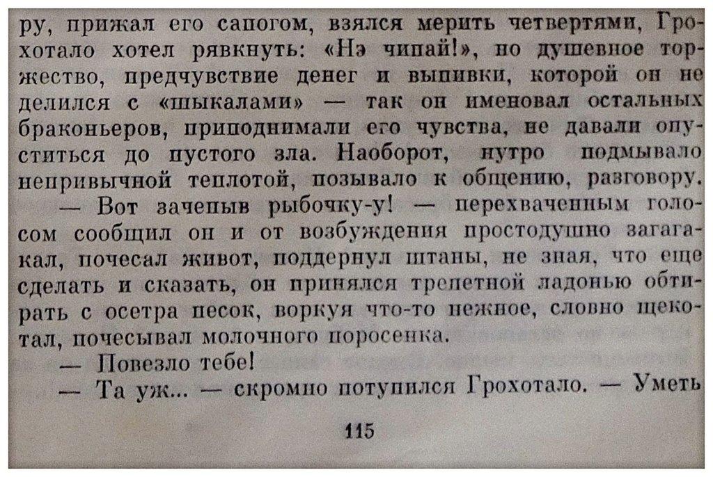 ...Из книги Виктора Астафьева Царь-рыба 018