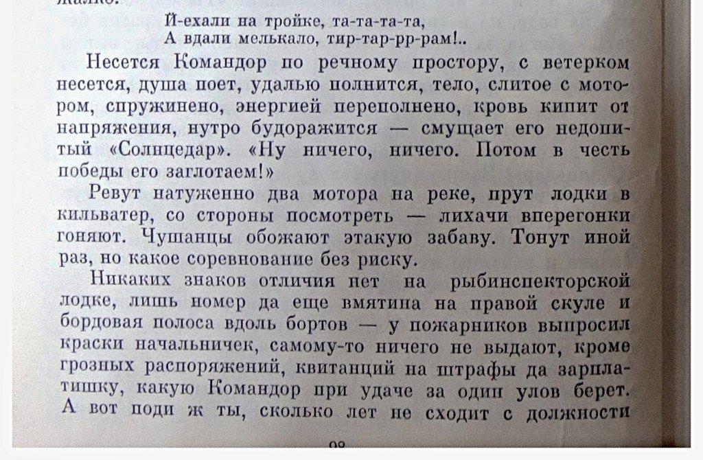 ...Из книги Виктора Астафьева Царь-рыба 014