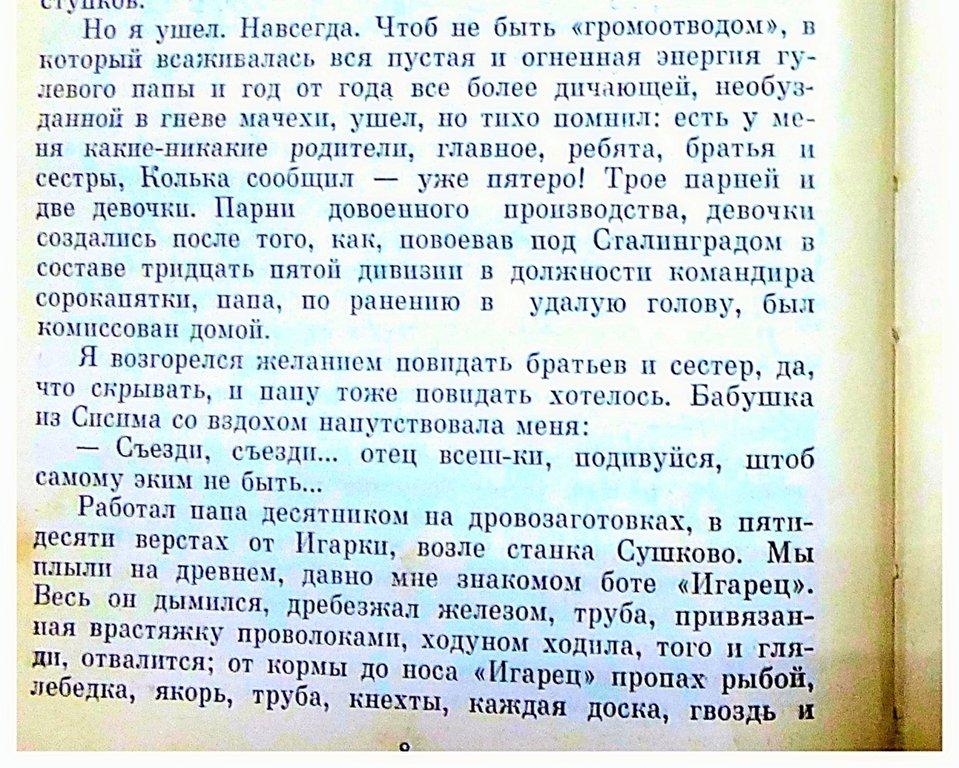 ...Из книги Виктора Астафьева Царь-рыба 002