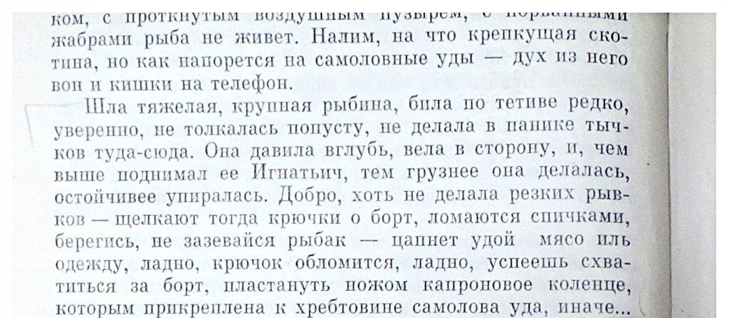 ...Из книги Виктора Астафьева Царь-рыба 019