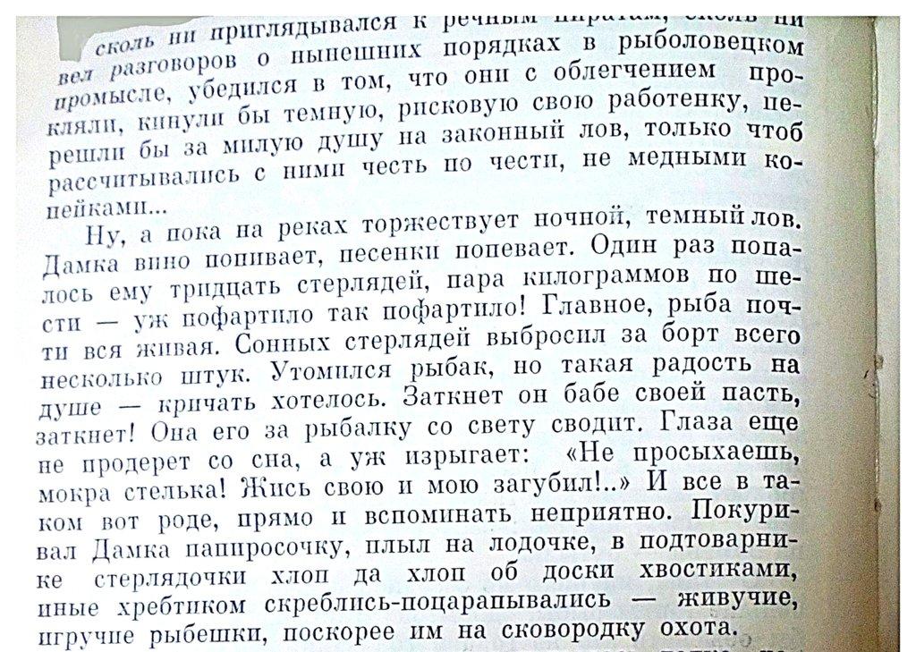 ...Из книги Виктора Астафьева Царь-рыба 009