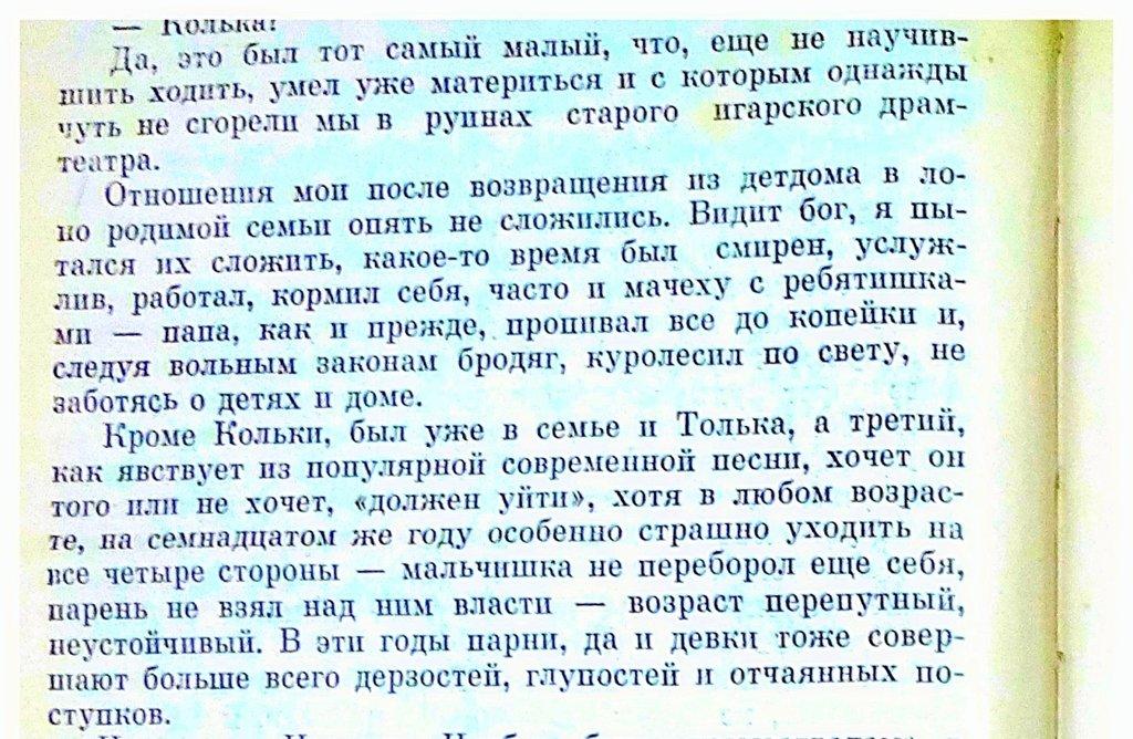...Из книги Виктора Астафьева Царь-рыба 001