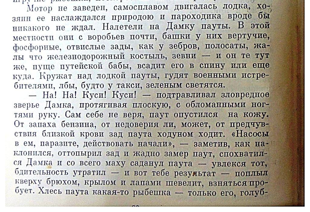 ...Из книги Виктора Астафьева Царь-рыба 010