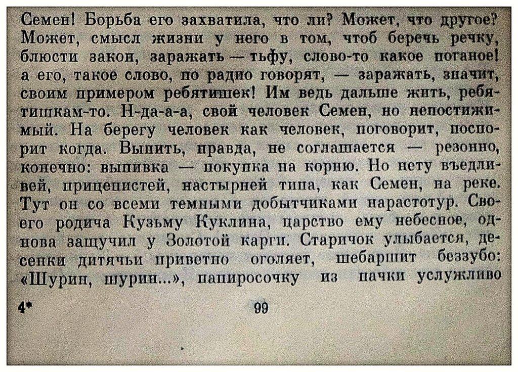 ...Из книги Виктора Астафьева Царь-рыба 015