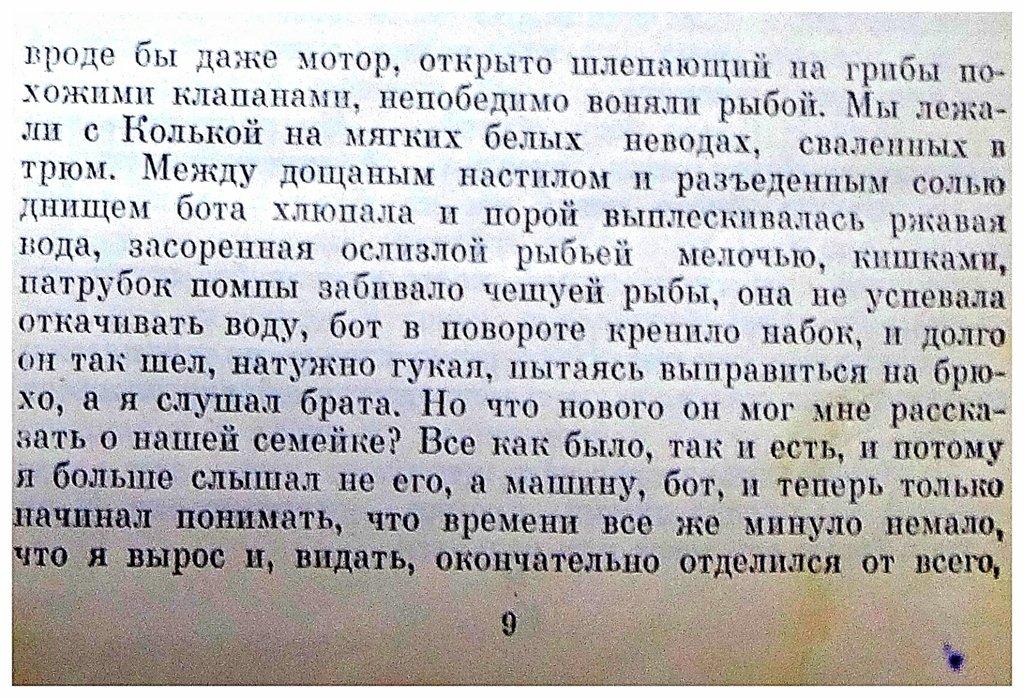 ...Из книги Виктора Астафьева Царь-рыба 004