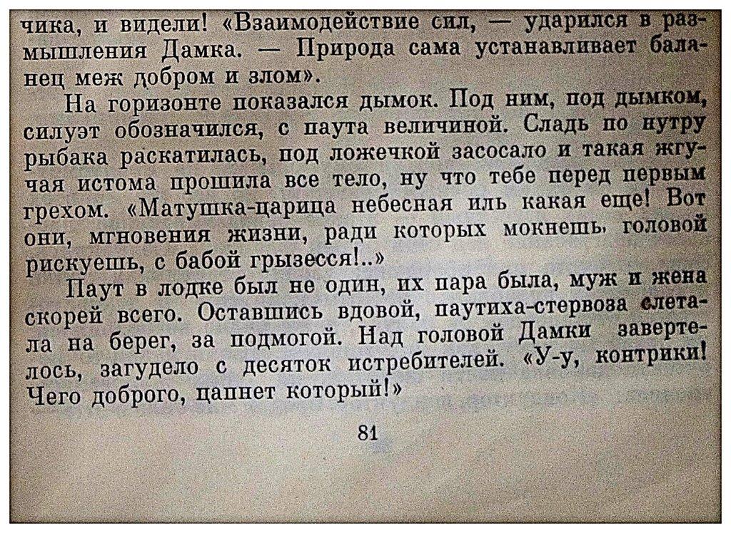...Из книги Виктора Астафьева Царь-рыба 012