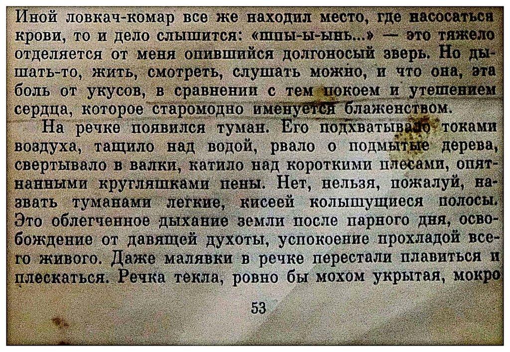 ...Из книги Виктора Астафьева Царь-рыба 008