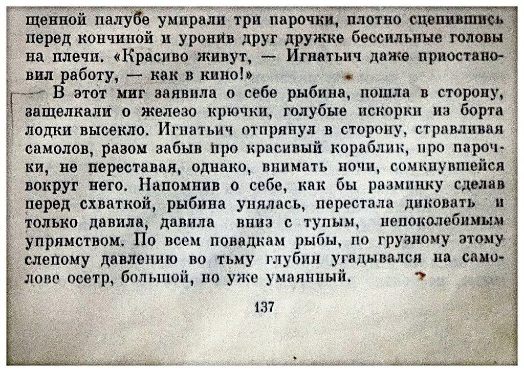 Страницы книги Виктора Астафьева Царь- рыба(3).JPG