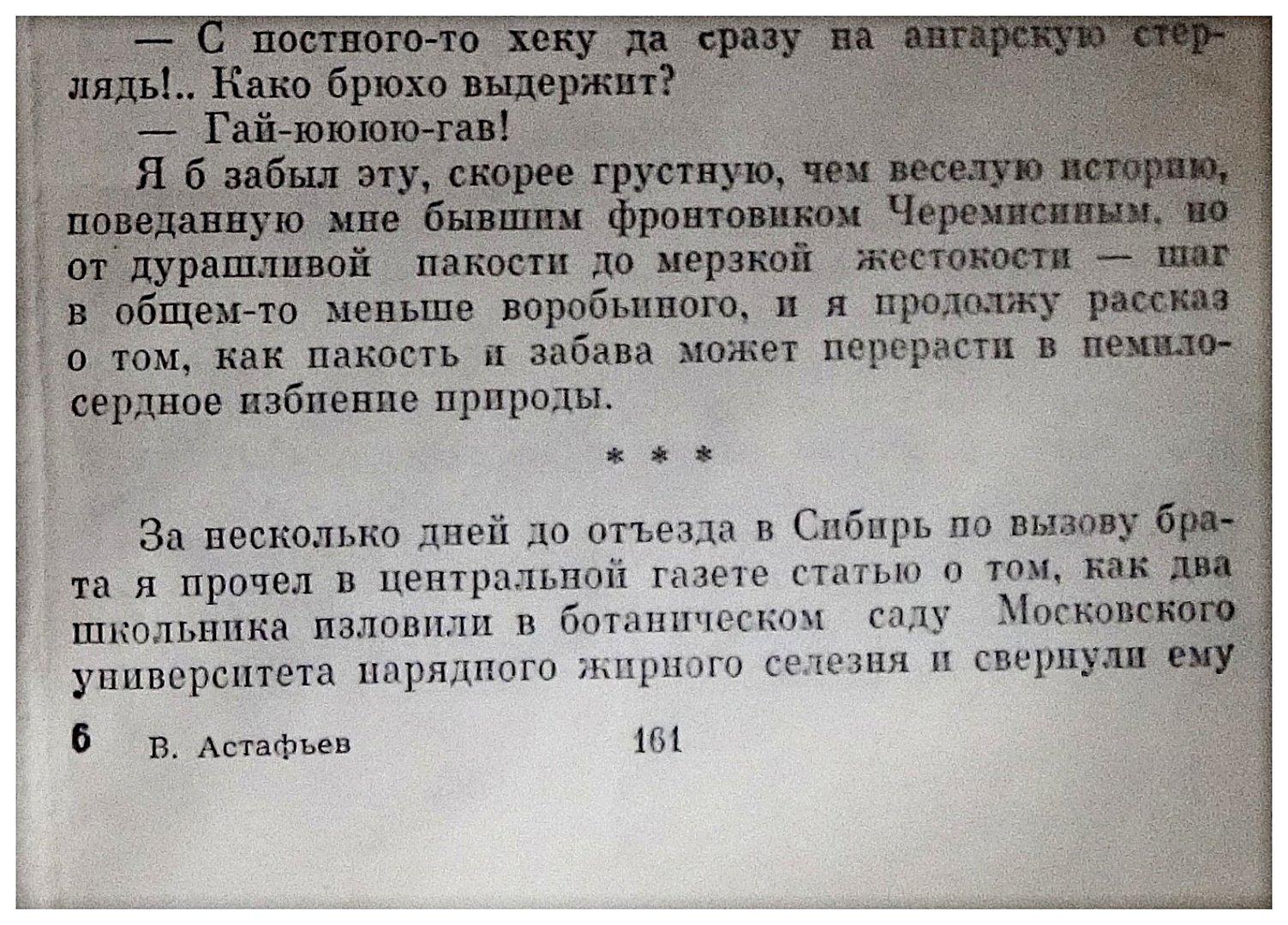 Страницы книги Виктора Астафьева Царь- рыба(08)