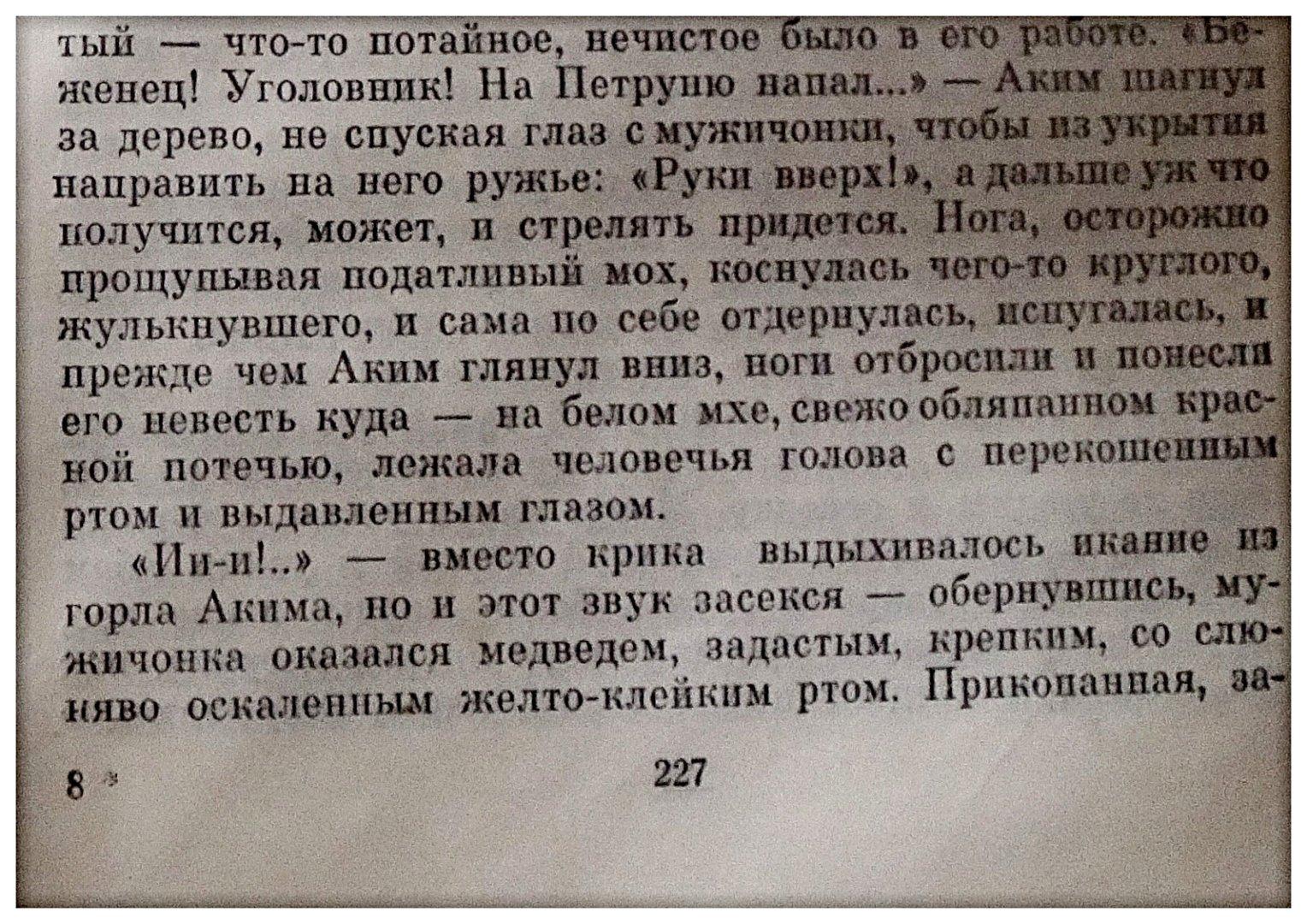 Страницы книги Виктора Астафьева Царь- рыба(15)