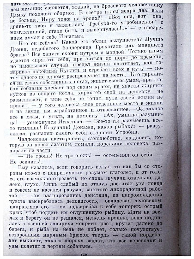 Страницы книги Виктора Астафьева Царь- рыба(4)