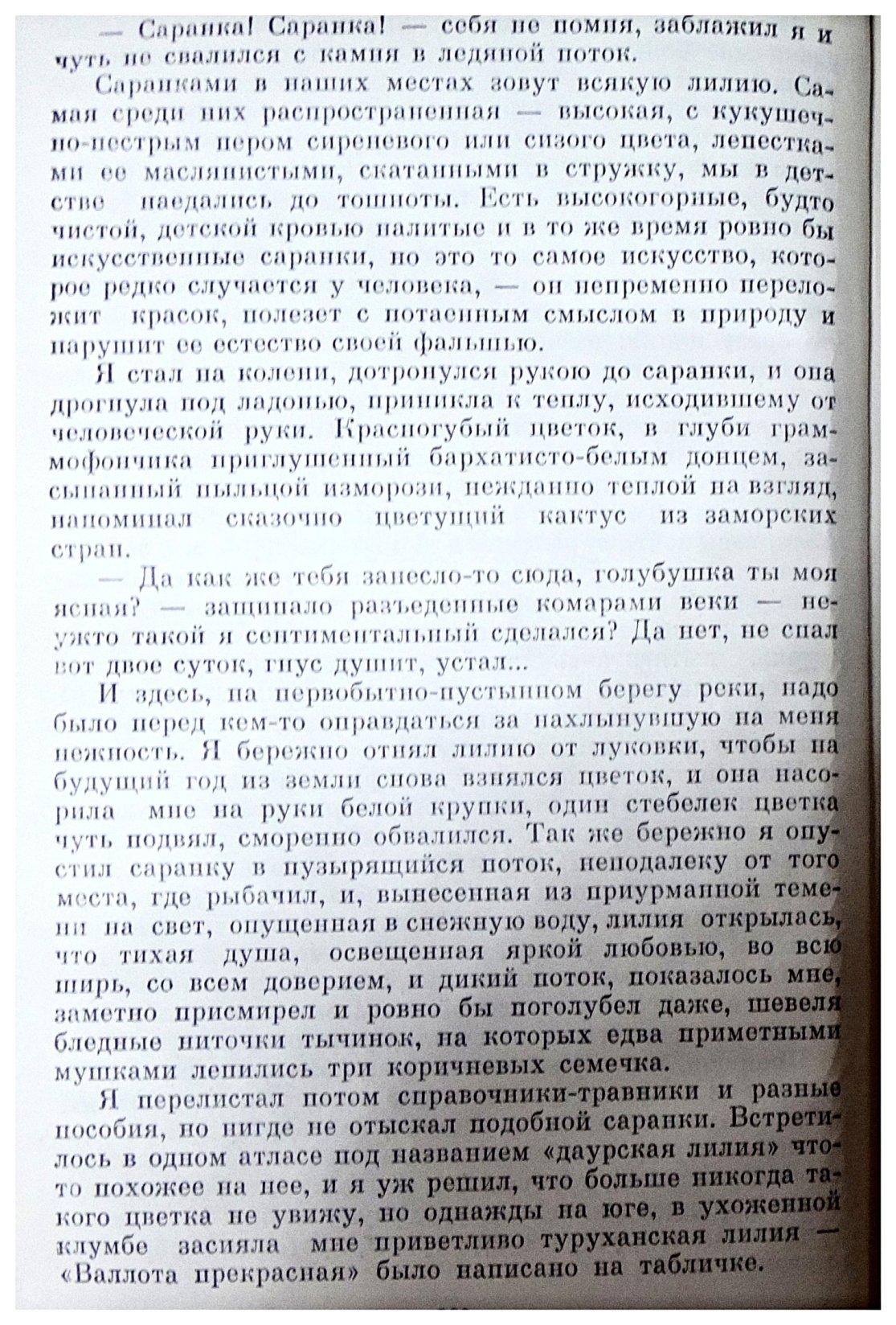 Страницы книги Виктора Астафьева Царь- рыба(16)