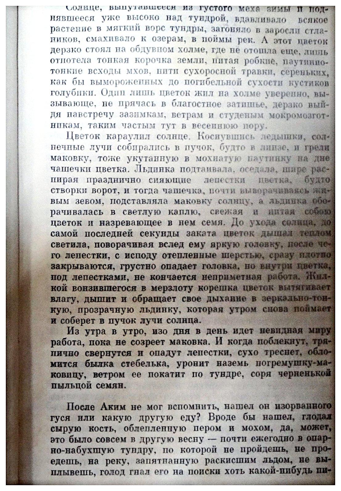 Страницы книги Виктора Астафьева Царь- рыба(10)