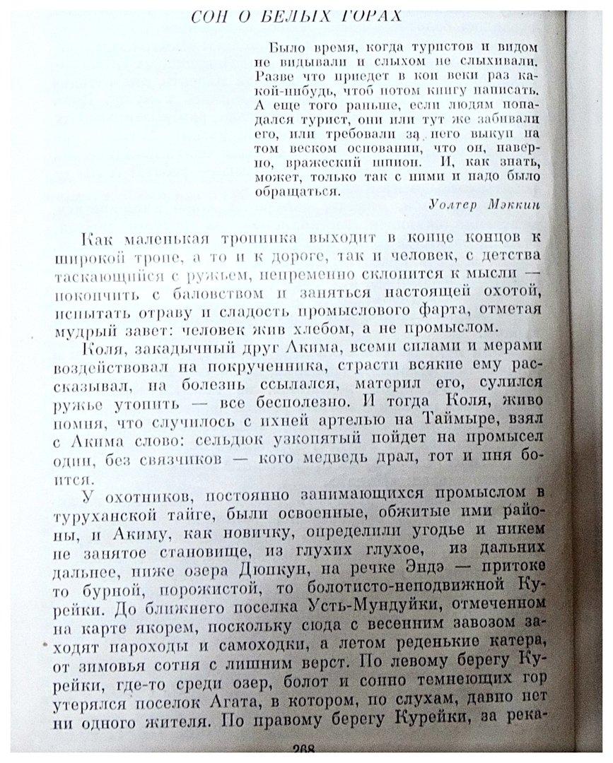 Страницы книги Виктора Астафьева Царь- рыба(02) 003