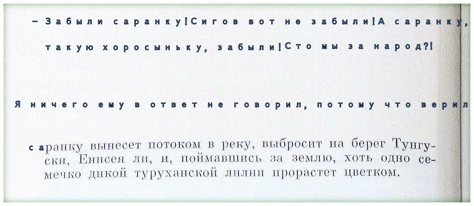 Страницы книги Виктора Астафьева Царь- рыба(02) 007