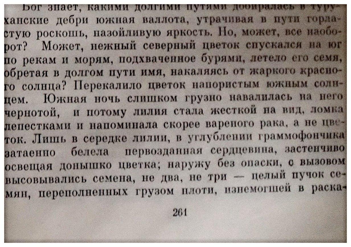 Страницы книги Виктора Астафьева Царь- рыба(02) 006