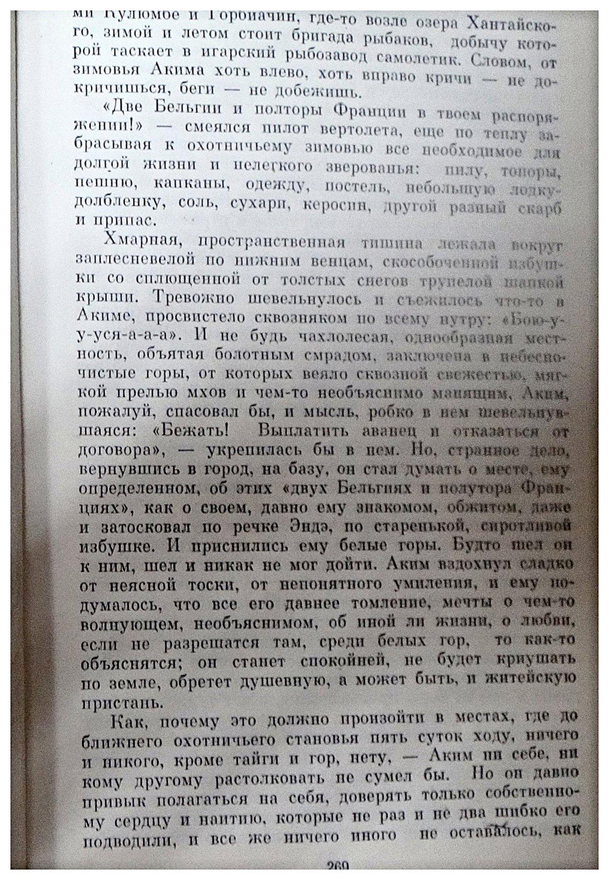 Страницы книги Виктора Астафьева Царь- рыба(02) 002