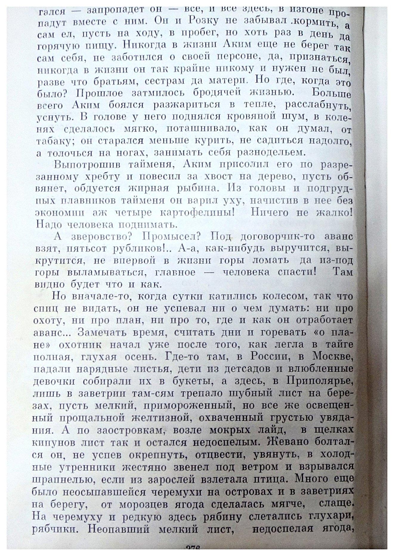Страницы книги Виктора Астафьева Царь- рыба(02) 001