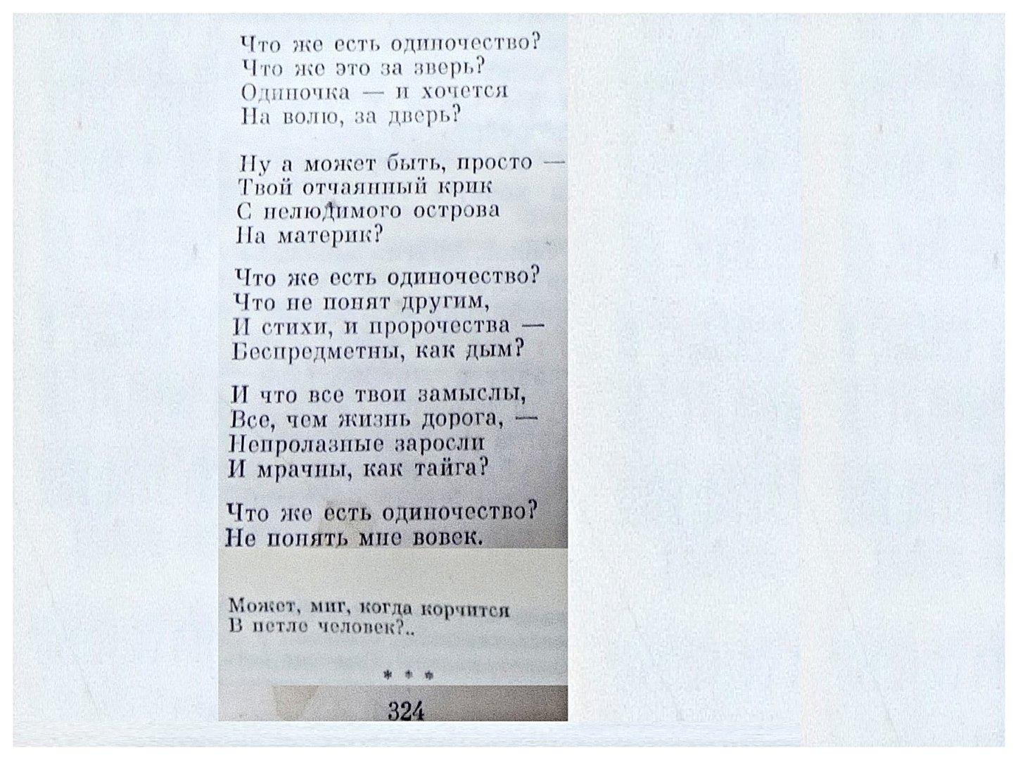 Виктор Астафьев, из книги Царь-рыба, иллюстрации, фото 003