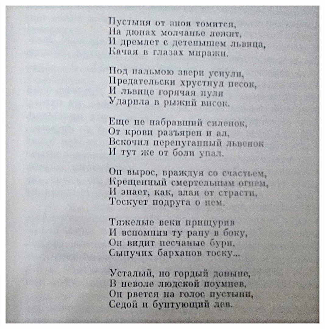 Виктор Астафьев, из книги Царь-рыба, иллюстрации, фото 004
