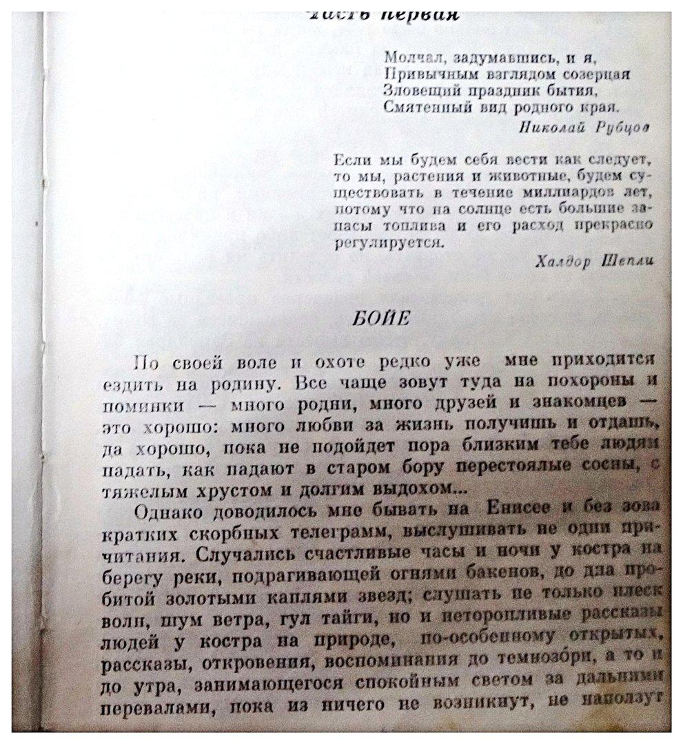 Виктор Астафьев, из книги Царь-рыба, иллюстрации, фото 001