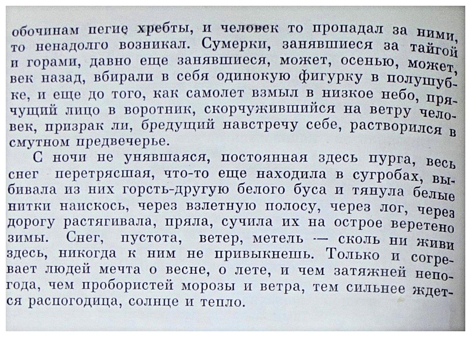 Виктор Астафьев, из книги Царь-рыба, иллюстрации, фото 008