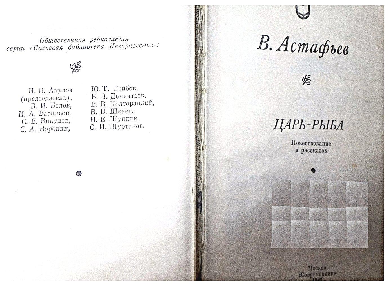 Виктор Астафьев, из книги Царь-рыба, иллюстрации, фото 017