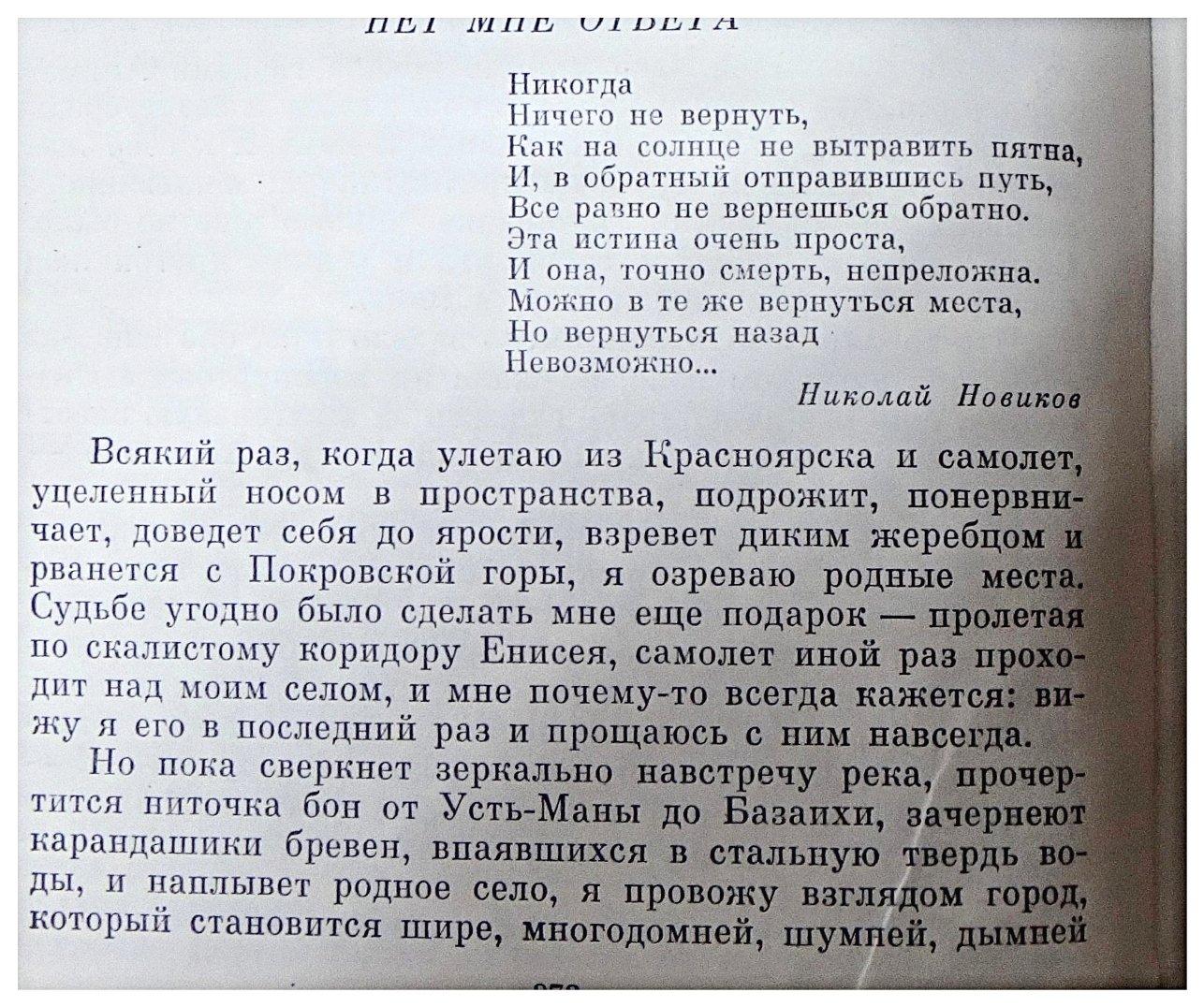 Виктор Астафьев, из книги Царь-рыба, иллюстрации, фото 009