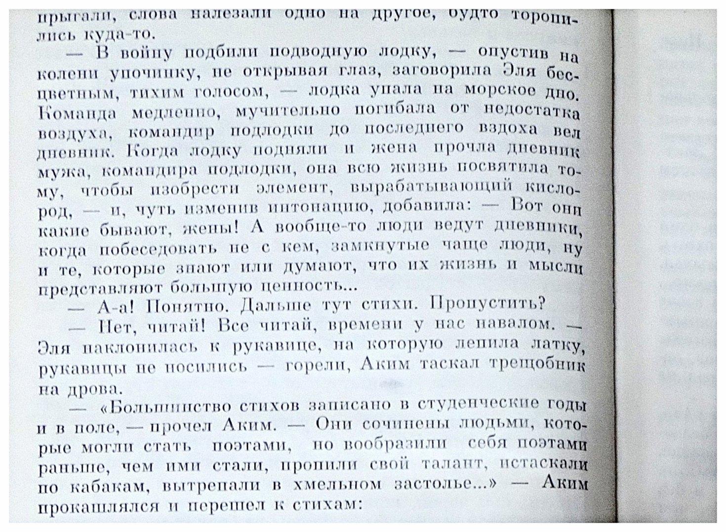 Виктор Астафьев, из книги Царь-рыба, иллюстрации, фото 002