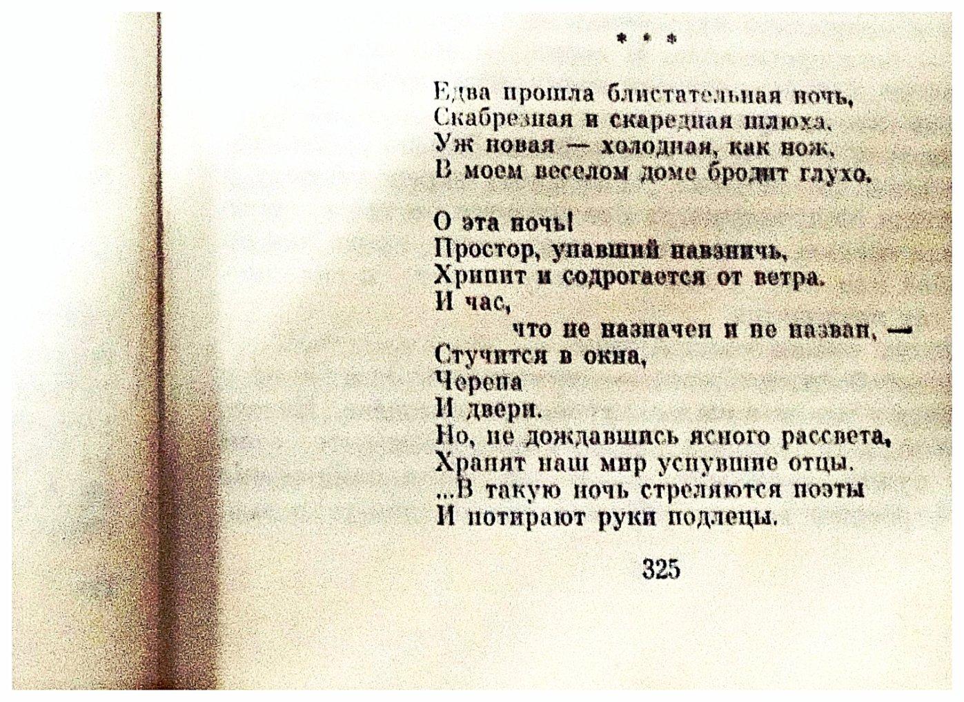 Виктор Астафьев, из книги Царь-рыба, иллюстрации, фото 005
