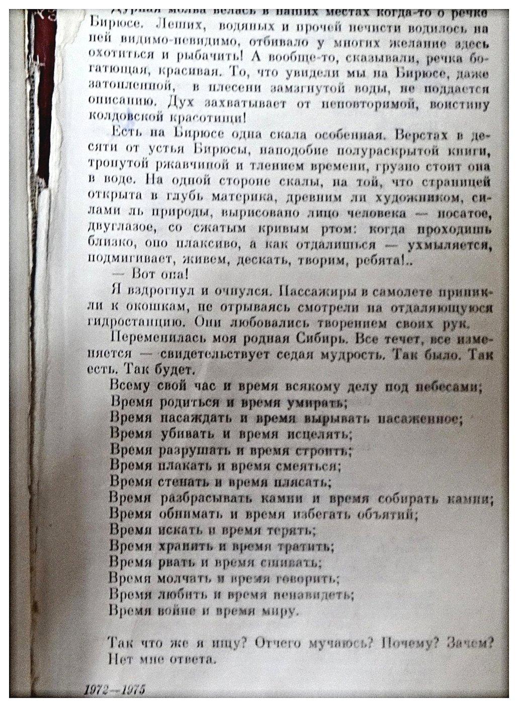 Виктор Астафьев, из книги Царь-рыба, иллюстрации, фото 012