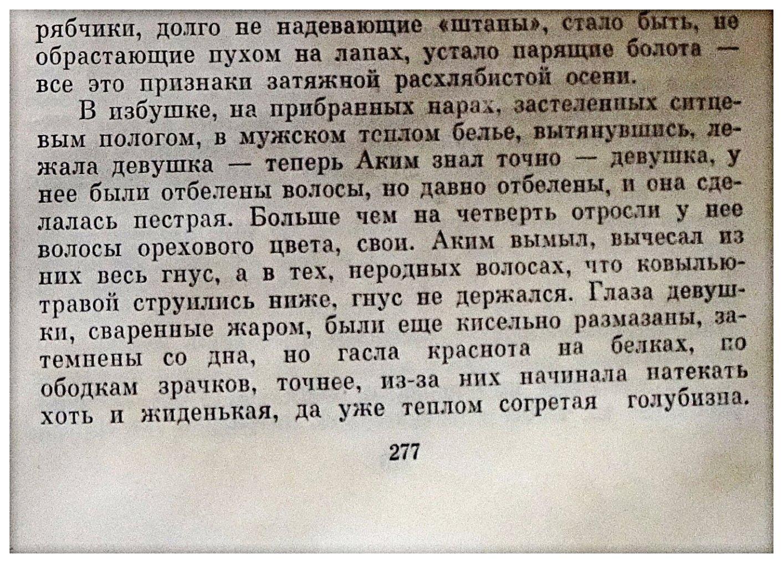 Виктор Астафьев, из книги Царь-рыба, иллюстрации, фото 001(1)