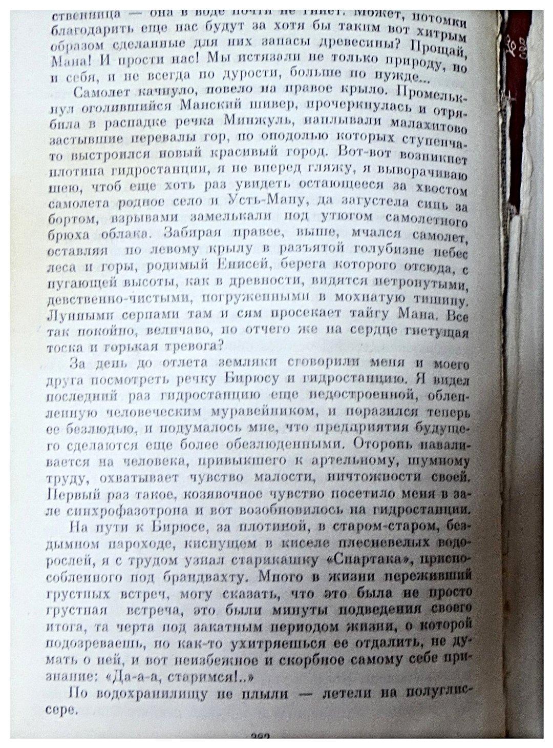 Виктор Астафьев, из книги Царь-рыба, иллюстрации, фото 011